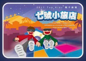 聖誕兒童戲劇:七號小旅社