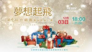 社區聖誕合唱比賽
