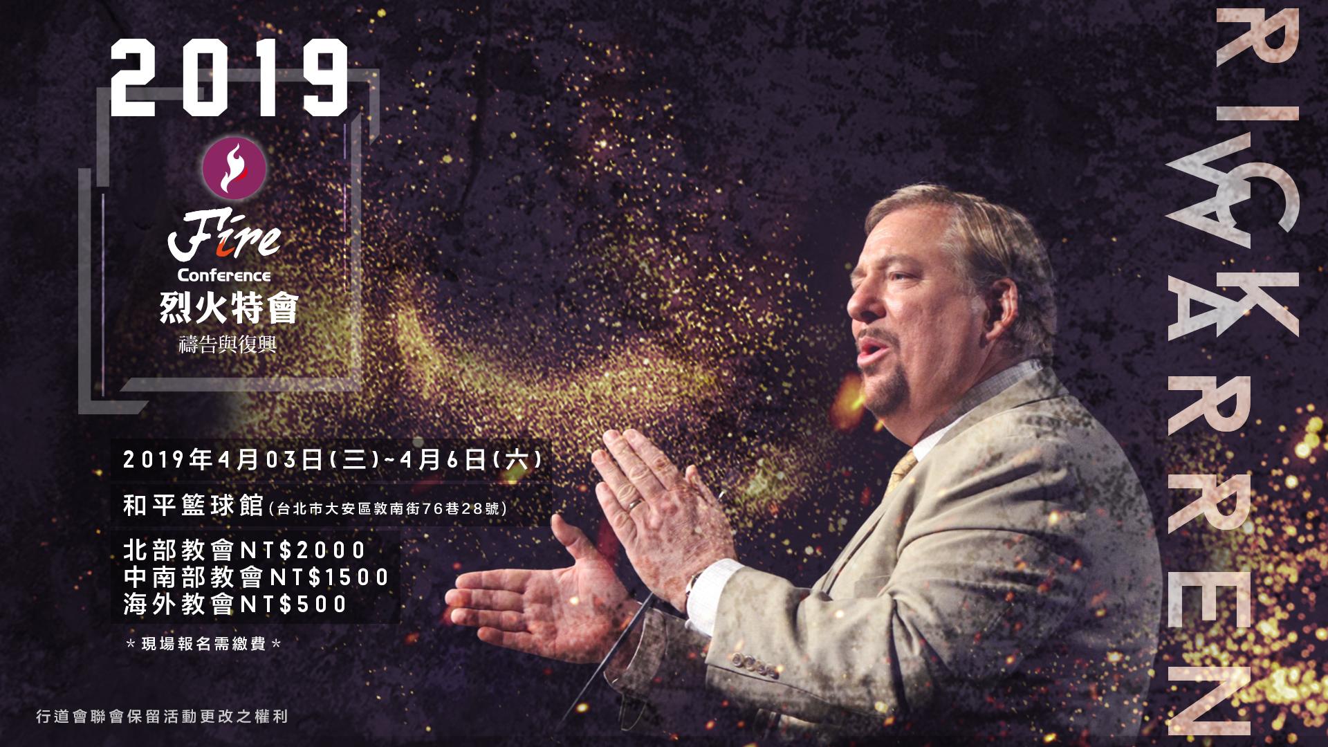 2019 烈火特會|禱告與復興