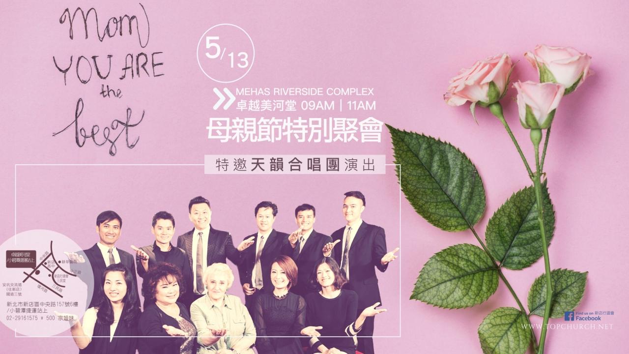 溫馨五月天|2019 母親節活動|教會週年慶運動嘉年華