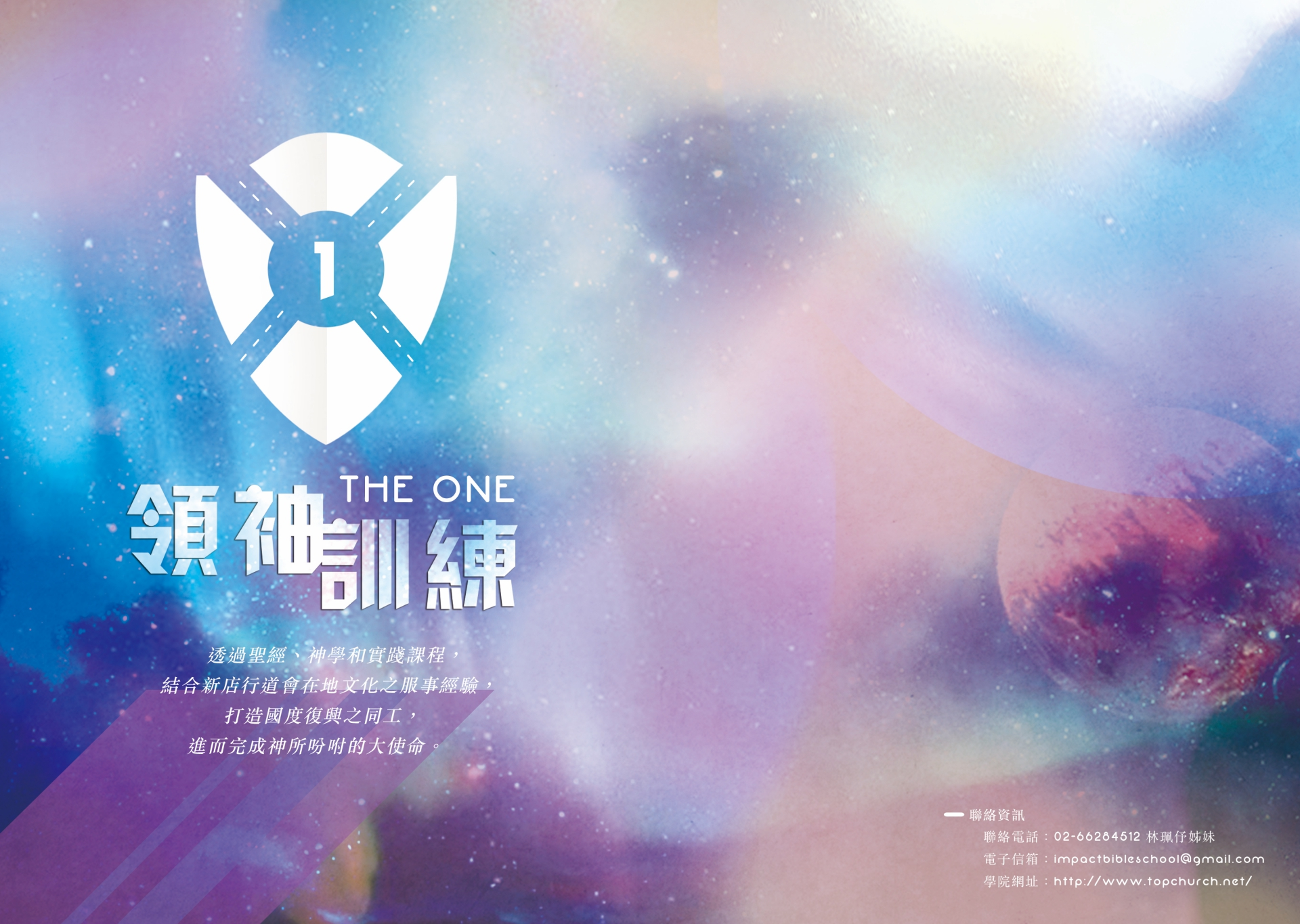 The One 領袖訓練