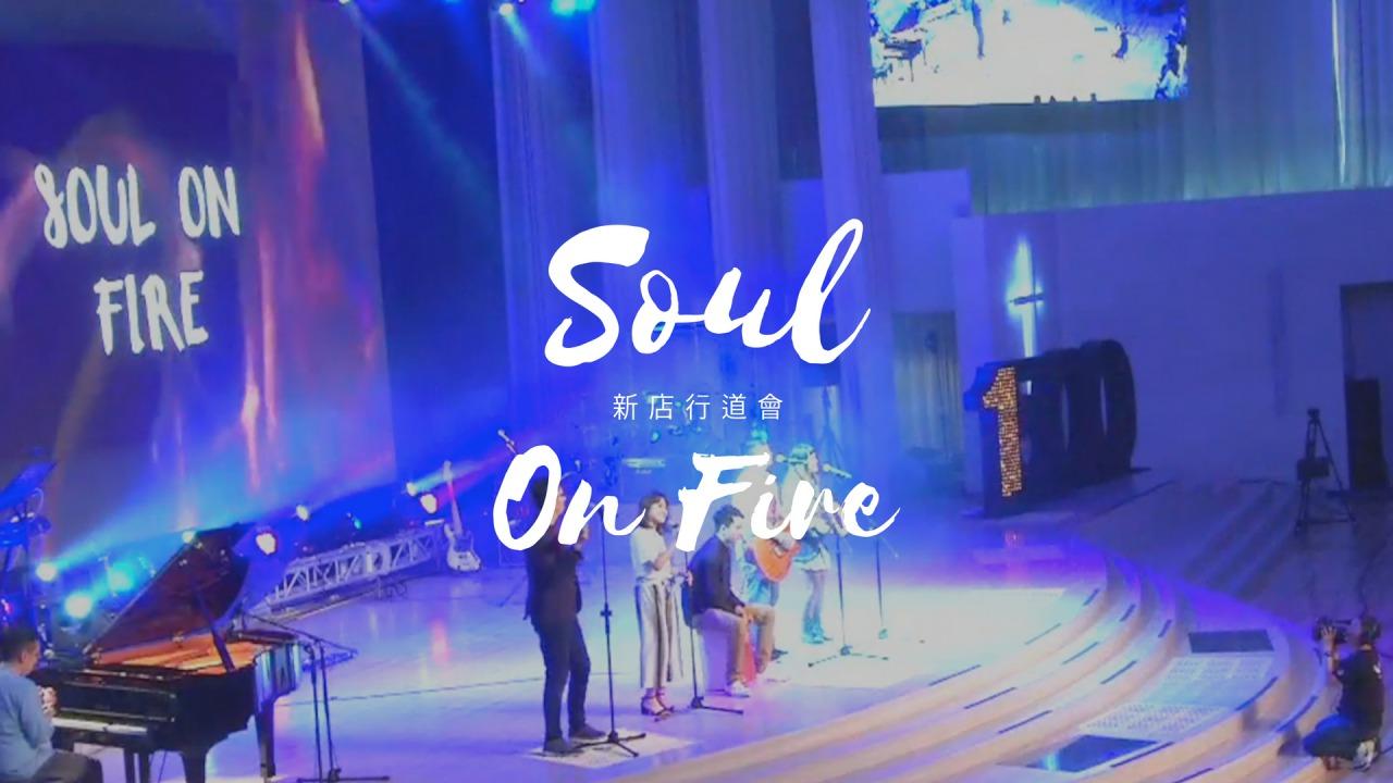 直到我心為你火熱 Soul On Fire (Cover)|敬拜讚美