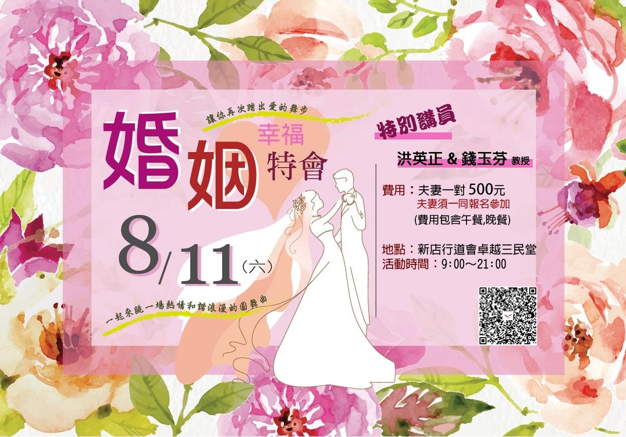 2018幸福婚姻特會
