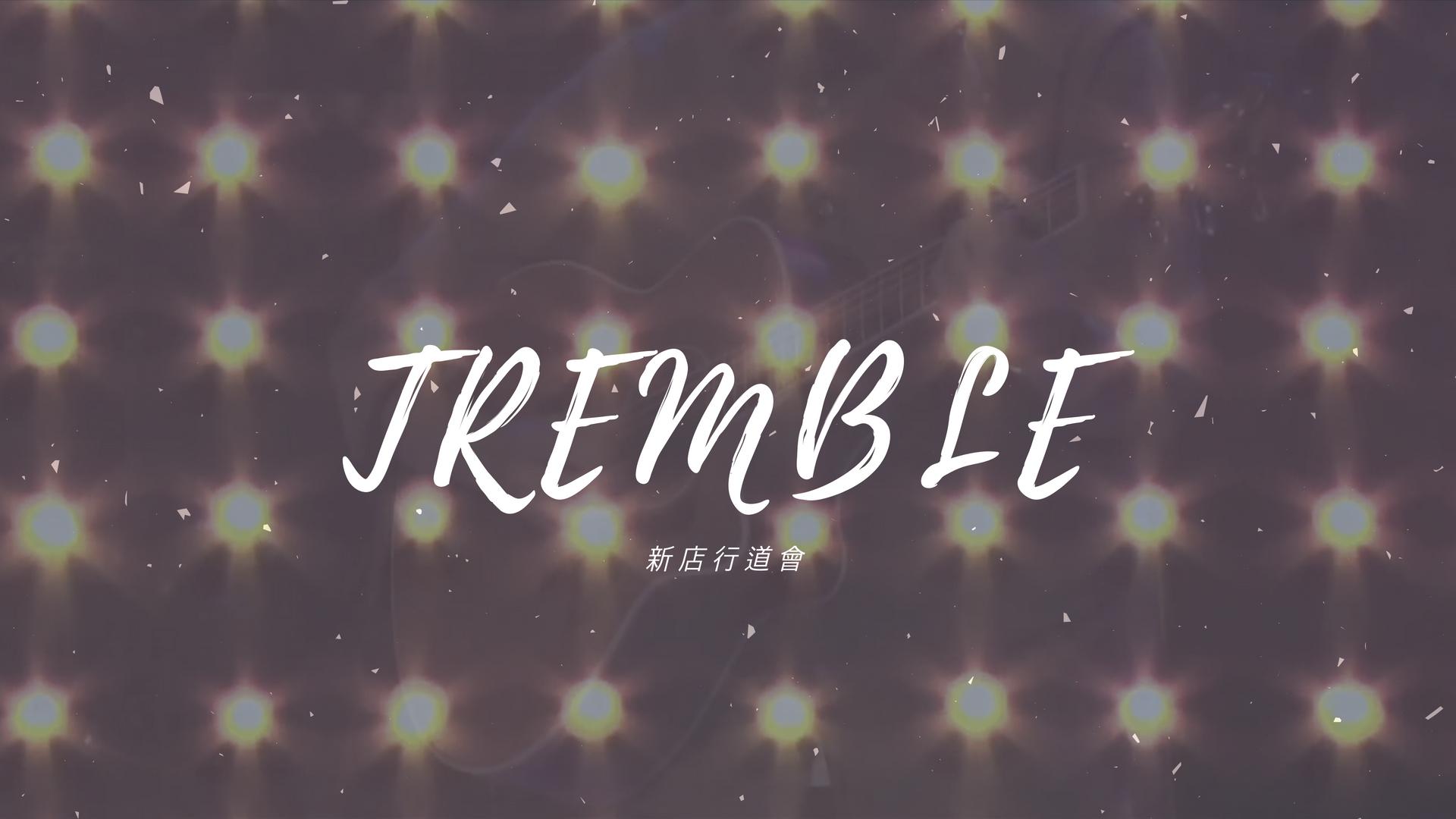 Tremble|Live獻詩