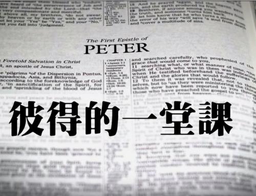 彼得的一堂課|張茂松牧師