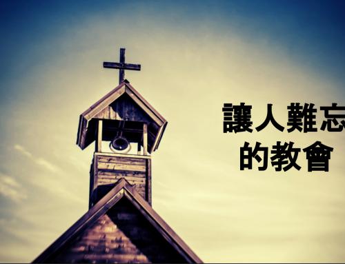 讓人難忘的教會|張光偉牧師