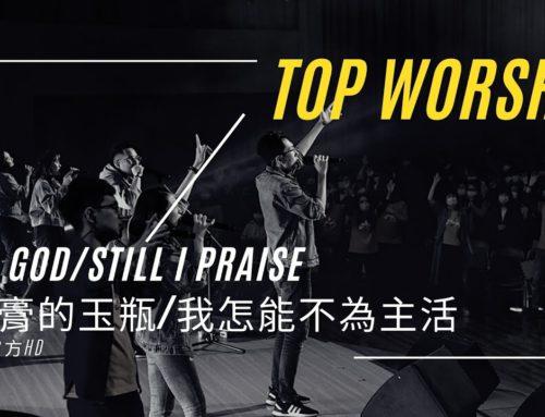 #TopWorship《敬拜 LIVE》- EP03 官方HD :Our God/Still I Praise/⾹膏的⽟瓶/我怎能不為主活