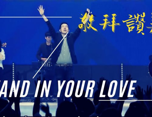 Stand in your love #敬拜讚美 #新店行道會